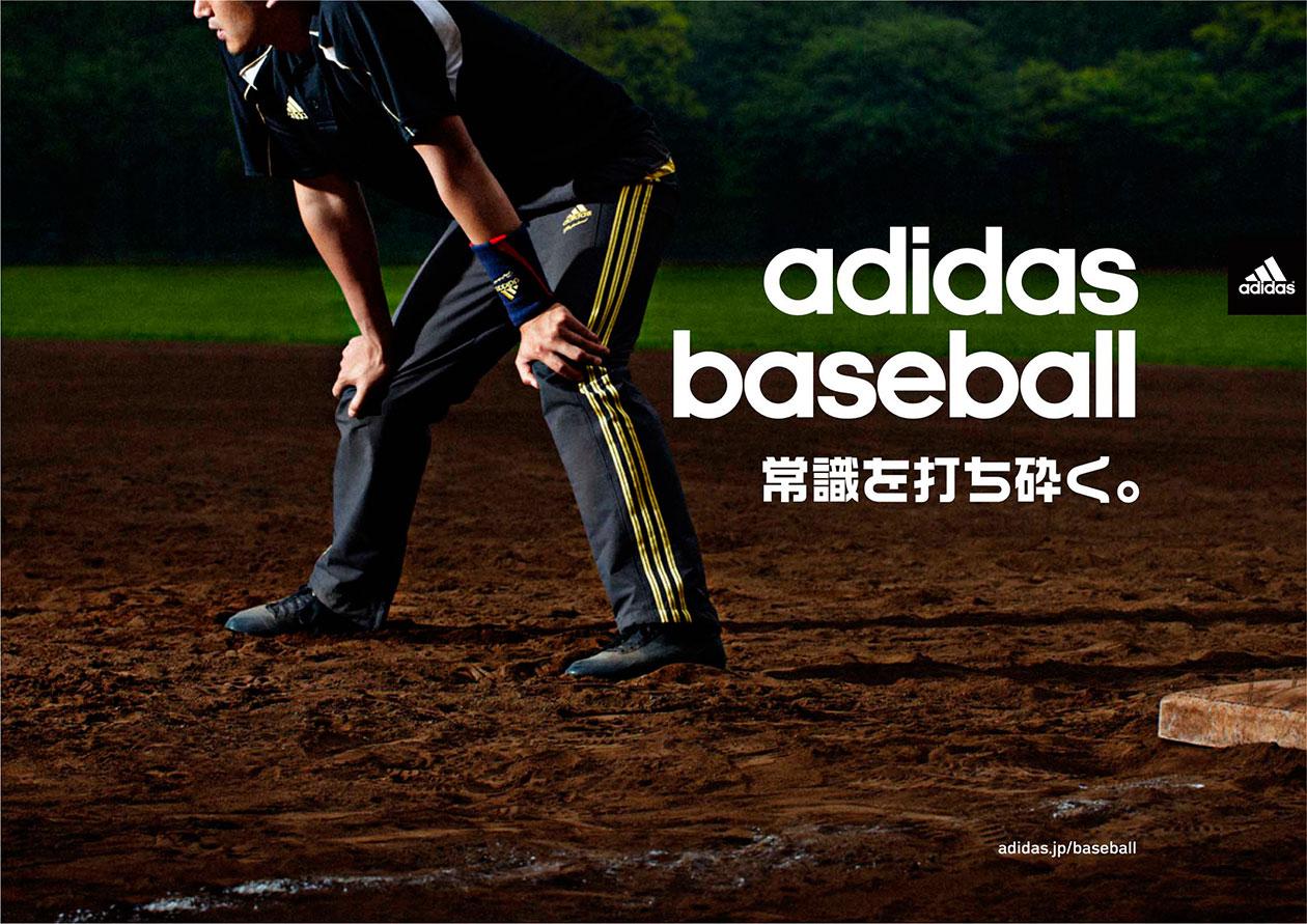 adidas baseball